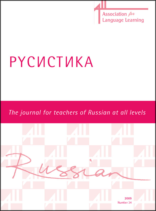 All russian essay competition