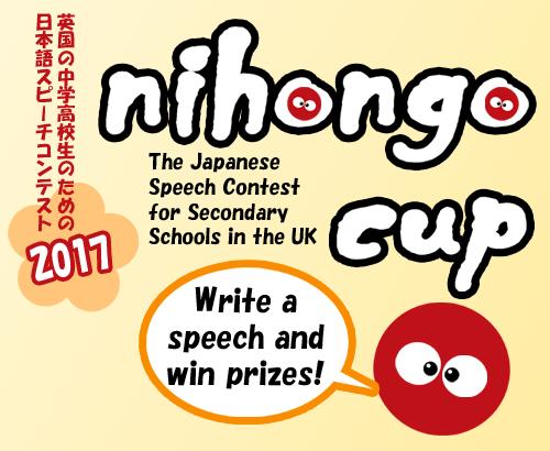 Nihongo Cup 2017