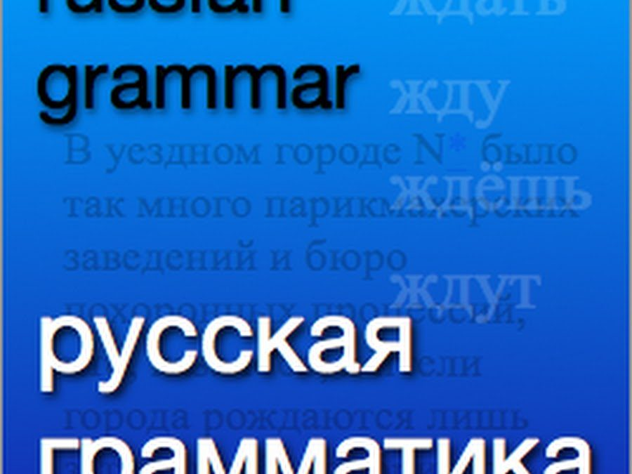 Russian grammar channel